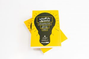 کتاب «بازآفرینی محصول» و خلق ارزش در دوران دیجیتال